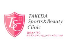 タケダスポーツ・ビューティークリニック 皮膚科・美容皮膚科様