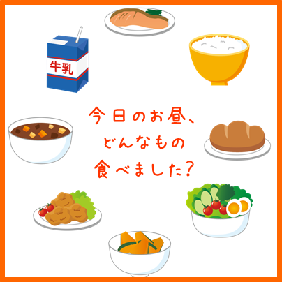 何食べました?