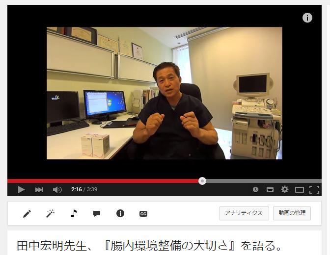 田中宏明先生、腸内環境整備の大切さを語る。