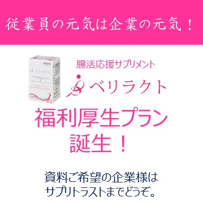ベリラクト福利厚生プラン誕生!