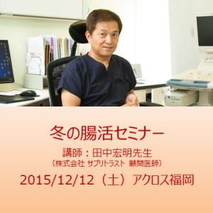 2015年12月12日腸活セミナー開催!