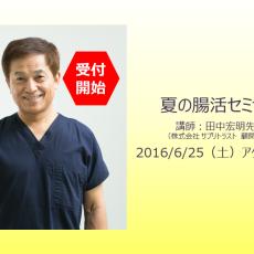 夏の腸活セミナー 2016.06.25