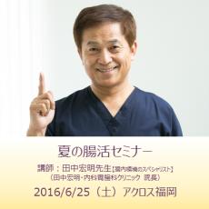 2016年6月25日 夏の腸活セミナー実施!