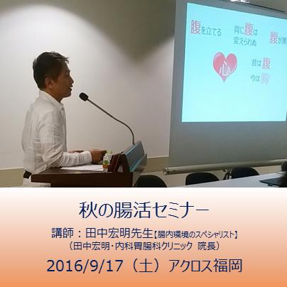 2016年9月17日 秋の腸活セミナー開催!