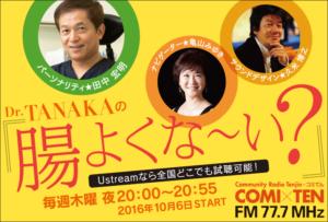 Dr.TANAKAの「腸よくな~い?」