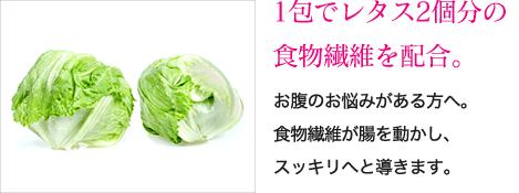 1包でレタス2個分の食物繊維を配合。
