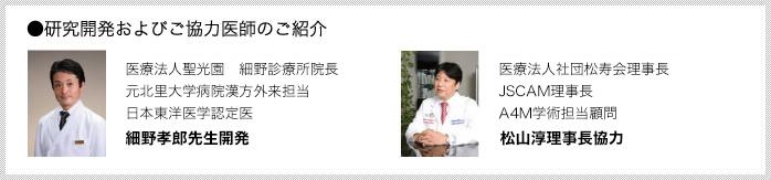 ●研究開発およびご協力医師のご紹介