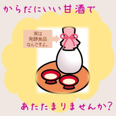 冬の腸活…甘酒はいかが?