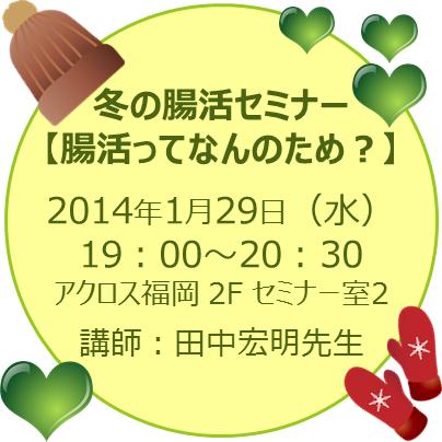 【終了しました】2014年1月29日『冬の腸活セミナー』開催!
