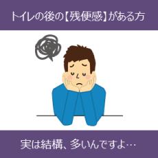 残便感…3つの原因とその対策