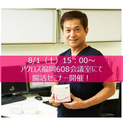 【終了しました】2015年夏の腸活セミナー開催!