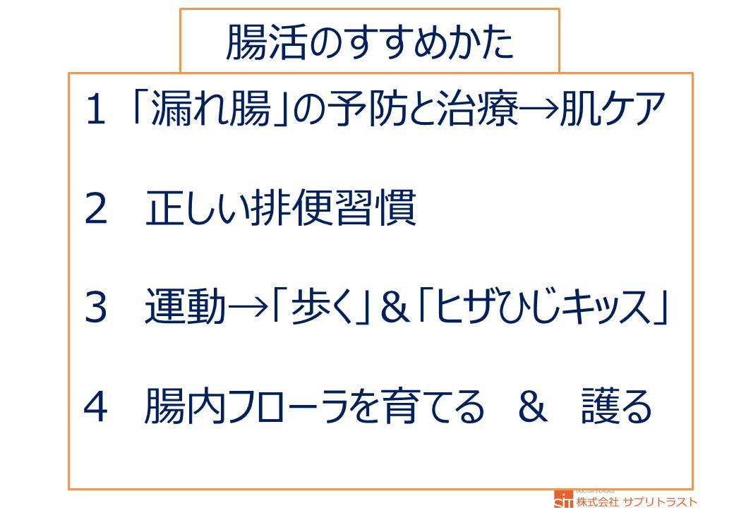 2015年10月31日 日本肌育学会お話会