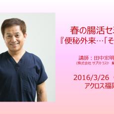 2016年3月26日『春の腸活セミナー』