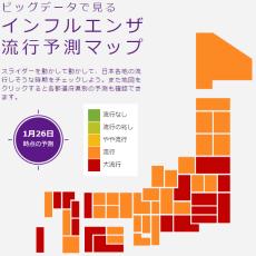 2016.01.26インフルエンザ流行予測マップ