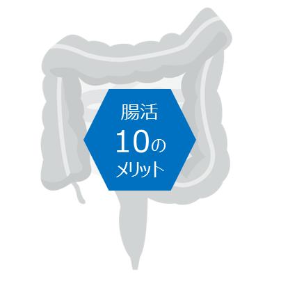 腸活・10のメリット